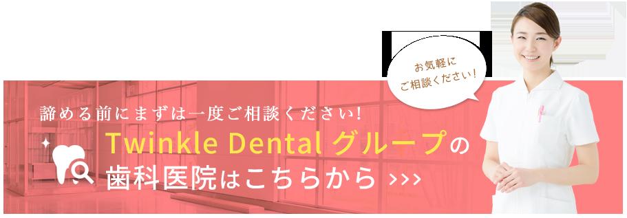 Twinkle Dentalグループの歯科医院はこちらから